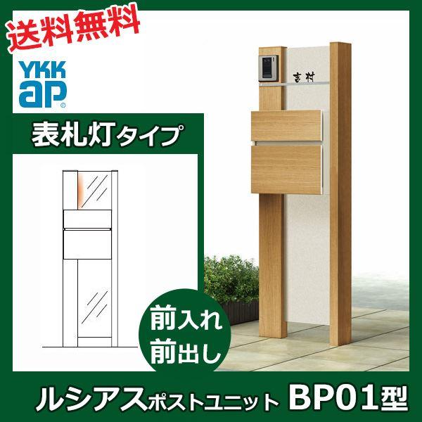 YKK ap ルシアスポストユニットBP02型 演出照明タイプ ※表札はネームシールです UMB-BP02 【機能門柱 機能ポール】