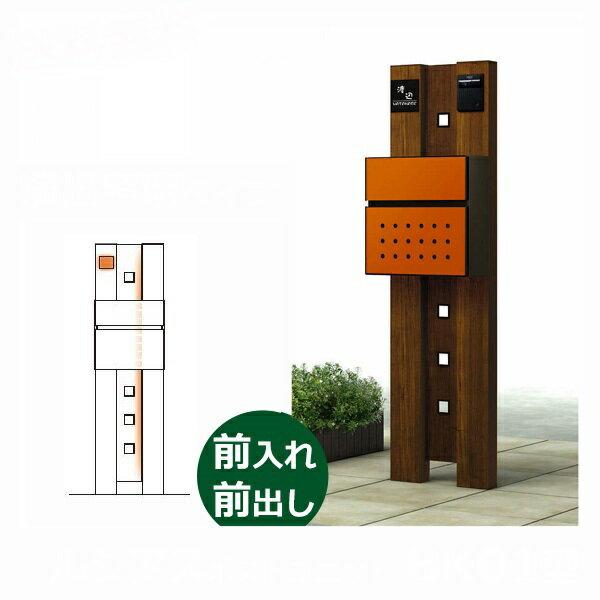 YKK ap ルシアスポストユニットBK01型 演出照明タイプ ※表札はネームシールです UMB-BK01 【機能門柱 機能ポール】