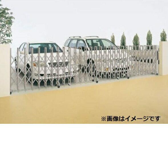 四国化成 クレディアコー2型 キャスタータイプ 両開き 245W H10 【カーゲート 伸縮門扉】