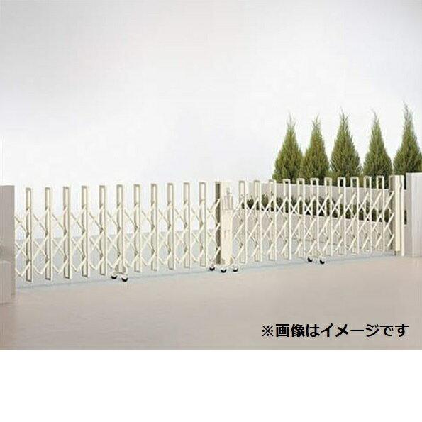 四国化成 ニューハピネスHG アルミタイプ キャスタータイプ 両開き 655W H12 【カーゲート 伸縮門扉】