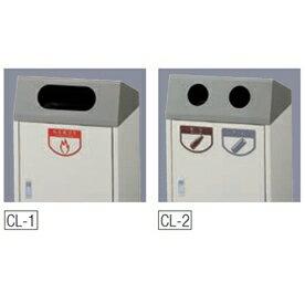 ヤマザキ リサイクルボックスCL-1 (受注生産品) アイボリー