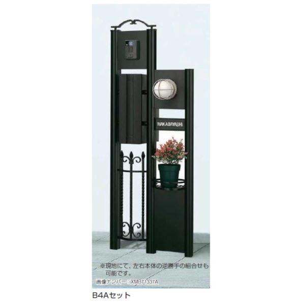 YKK ap シャローネ 機能門柱2型 〈独立仕様〉 B4Aセット TMB-2  ※表札はネームシールとなります 【機能門柱 機能ポール】