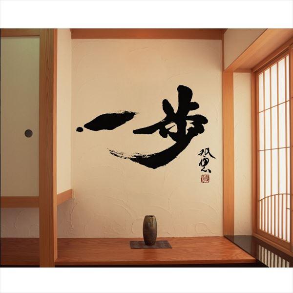 東京ステッカー �級ウォールステッカー 武田双雲 「一歩」 Lサイズ TS-0034-AL