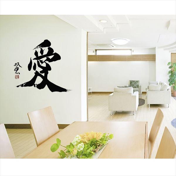 東京ステッカー �級ウォールステッカー 武田双雲 「愛」 Mサイズ TS-0038-AM