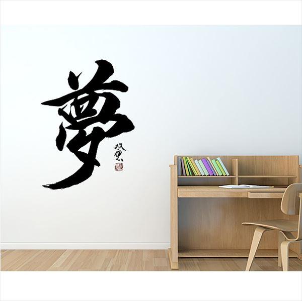 東京ステッカー �級ウォールステッカー 武田双雲 「夢」 Sサイズ TS-0043-AS