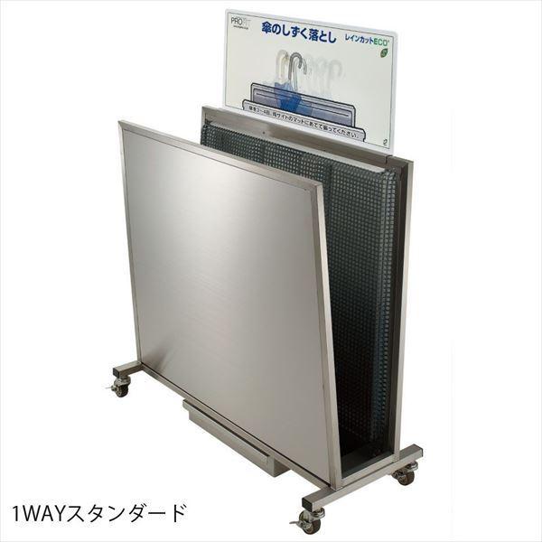 ミヅシマ工業 レインカットECO 1WAY・STD 業務用 235-0010 【傘立て】
