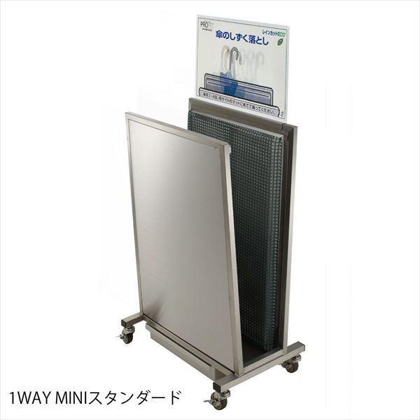 ミヅシマ工業 レインカットECO MINI・STD 業務用 235-0030 【傘立て】