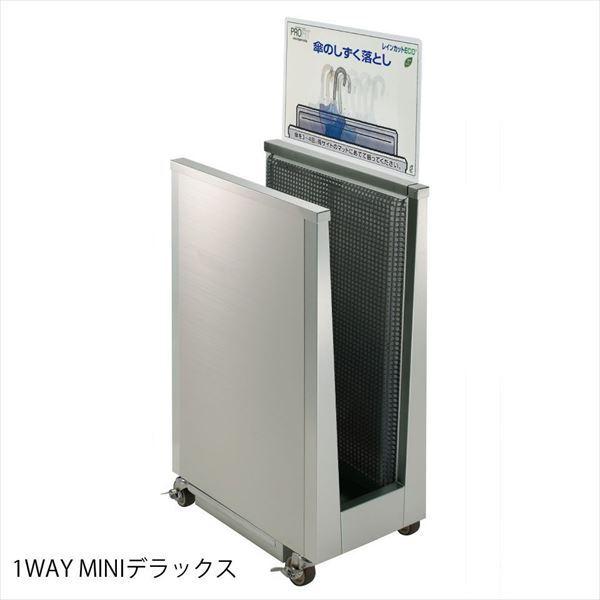 ミヅシマ工業 レインカットECO MINI・DX 業務用 235-0040 【傘立て】