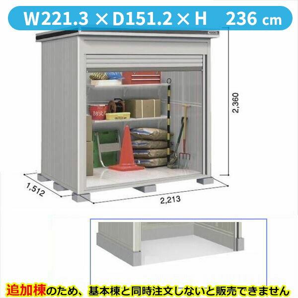ヨド物置 エルモシャッター LOD-2215HD 土間タイプ 一般型 追加棟 *追加棟の購入には基本棟の別途購入が必要です カシミヤベージュ