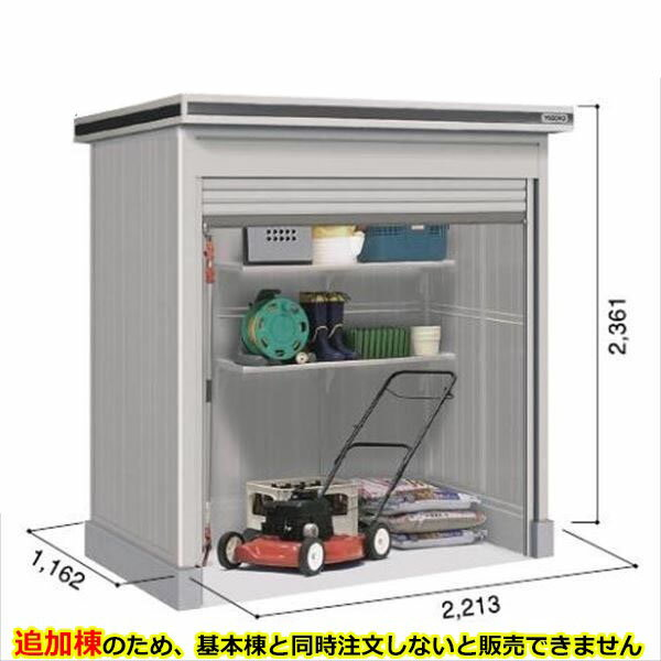 ヨド物置 エルモシャッター LODU-2211HD 土間タイプ 豪雪型 追加棟 *追加棟の購入には基本棟の別途購入が必要です カシミヤベージュ