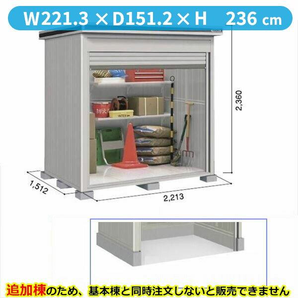ヨド物置 エルモシャッター LODU-2215HD 土間タイプ 豪雪型 追加棟 *追加棟の購入には基本棟の別途購入が必要です カシミヤベージュ