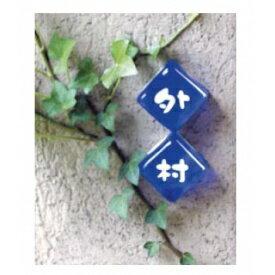 美濃クラフト 琉球のガラスキューブ GX-53(2個) 【表札 サイン】