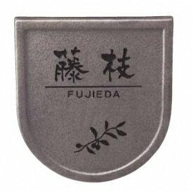 美濃クラフト 素焼き陶器表札 TN-25 【表札 サイン】