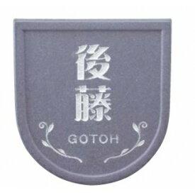 美濃クラフト 素焼き陶器表札 TN-34 【表札 サイン】