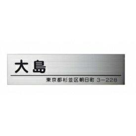 美濃クラフト ステンレスシリーズ スタンダードタイプ 3.0MM厚 MS-35 【表札 サイン】