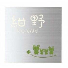美濃クラフト ステンレスシリーズ スタンダードタイプ 1.5MM厚 ME-28 【表札 サイン】