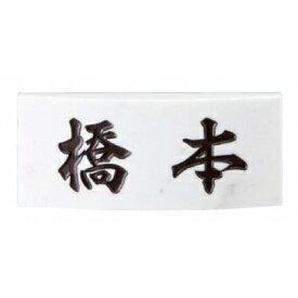 美濃クラフト 天然石材表札 Rベース RB-3 【表札 サイン】