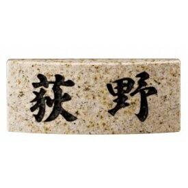 美濃クラフト 天然石材表札 Rベース RB-8 【表札 サイン】