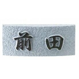 美濃クラフト 天然石材表札 Rベース RB-41 【表札 サイン】
