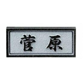 美濃クラフト 天然石材表札 デザインタイプ SN-72 【表札 サイン】