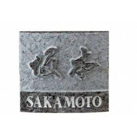 美濃クラフト 天然石材表札 デラックスタイプ DS-83 【表札 サイン】