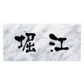 エクスタイル 天然石サイン EL-2-4 【表札 サイン】