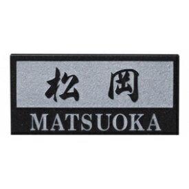 エクスタイル 天然石サイン EL-8-1 【表札 サイン】