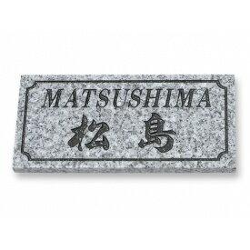 丸三タカギ ミカゲ石L/LD/S/SDシリーズ L-14-83 【表札 サイン】