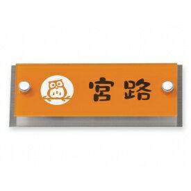 丸三タカギ アヴァンスマンションシリーズ AVA-OS-108 【表札 サイン】