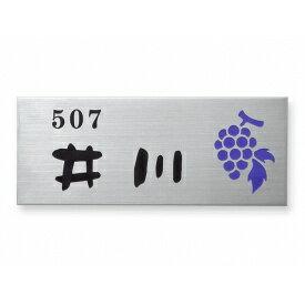 丸三タカギ エッチングシリーズ SF-13 【表札 サイン】