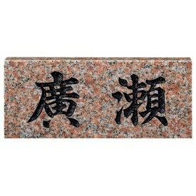 福彫 スタンダード バーミリオン NO.32 『表札 サイン』