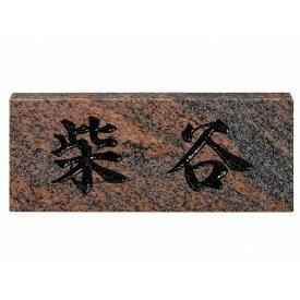 福彫 スタンダード ローズミカゲ NO.27 『表札 サイン』