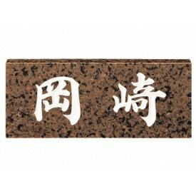 福彫 スタンダード バイオレット NO.10 『表札 サイン』