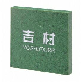 福彫 クリスターロ CL3-508 『表札 サイン』