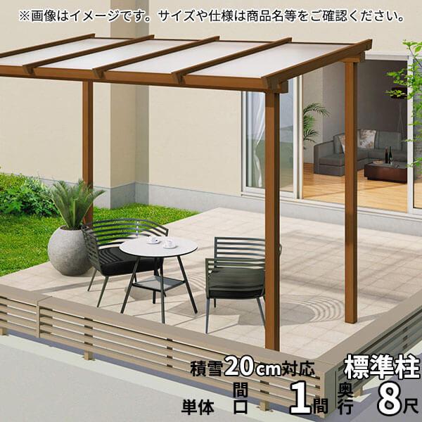 三協アルミ ナチュレ テラスタイプND型 独立納まり 標準柱 600タイプ 1.0間×8尺 関東間 単体TPDAA-C-6080 屋根:熱線遮断ポリカ板