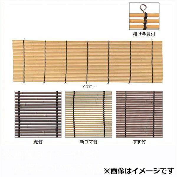 タカショー 日除け用スダレ W1800×H900(直径16mm)  新ゴマ竹(受注生産品)