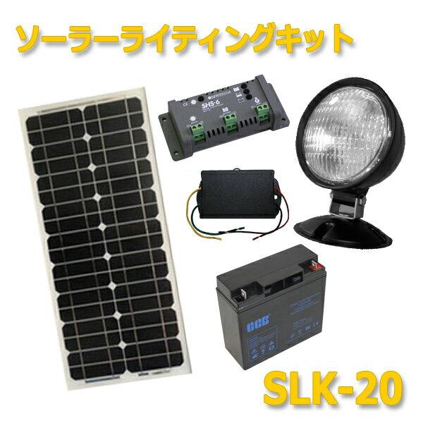 ソーラーパネルで発電しバッテリーに蓄電!光センサーで自動点灯・消灯するスポットライトのソーラーライティングキットSLK-20