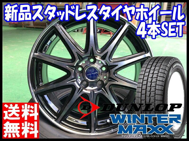・送料無料!!・ウィンターマックス WM01 205/50R17ダンロップ/DUNLOP・冬用 新品 17インチ・スタッドレス タイヤ ホイール セットスマック ラヴィーネ・17×7J+48 5/114.3*セレナ
