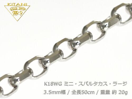 【表示価格の15%OFF】K18ホワイトゴールド ミニ・スパルタカス・ラージ 幅3.5mm/全長50cm/重量 約20g前後 (マーベラス カット)          『別注OK』