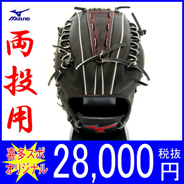 最高の 【N】ミズノ(mizuno) 両投げ用 ビクトリーステージ 一般軟式用グローブ 1AJGR70900 ブラック(09)【送料無料/両手/野球用品/喜多スポオリジナル】