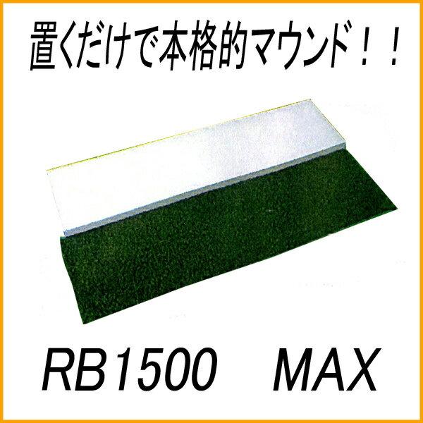 ★コクサイ 芝付き 少年用ピッチャーマウンド RB1500MAX 【送料無料】【プレート】
