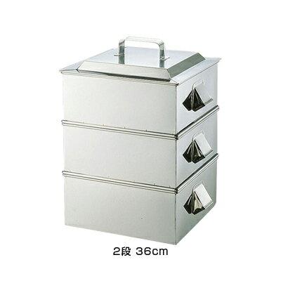 SA 21-0 業務用角蒸器 2段 36cm <36cm>( キッチンブランチ )