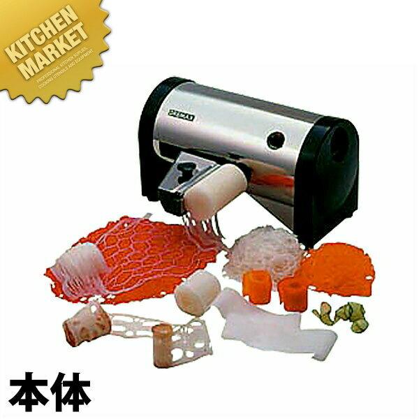 【送料無料】ドリマックス マルチツマDX-70 厨房機械 野菜調理機 かつらむき 業務用 【kmss】