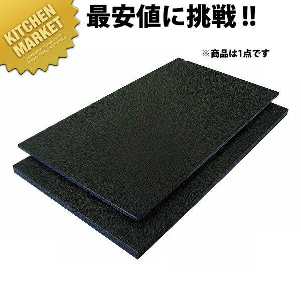 ハイコントラストまな板 (黒まな板) [K13 20mm] 1500×550×20mm【運賃別途】【1000 c】 まな板 カラーまな板 業務用カラーまな板 業務用まな板 【kmaa】