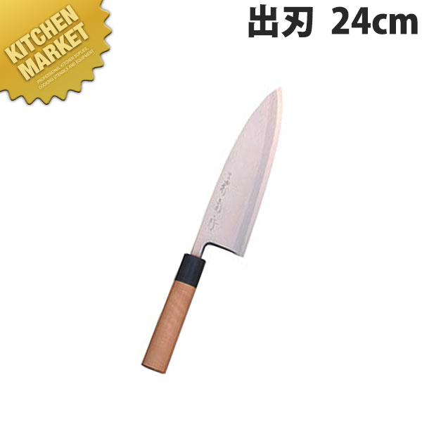 【送料無料】堺菊守 和包丁極上出刃24cm A-524【N】