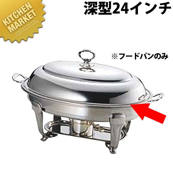 UK 18-8バロンユニット小判湯煎 フードパン深型24インチ【N】