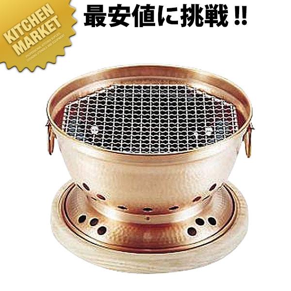 【送料無料】銅 炭用水コンロ(台付)【N】