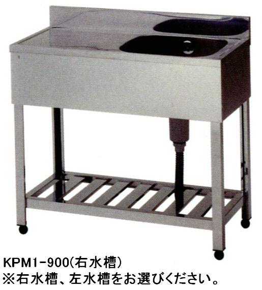 【送料無料】新品!アズマ 1槽水切シンク 900*450*800 KPM1-900