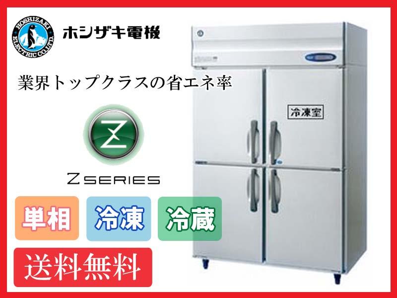 【送料無料】新品!ホシザキ1冷凍3冷蔵庫 幅1200×奥800タイプ 三相200VHRF-120Z3