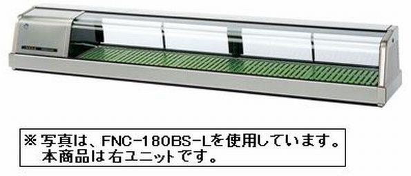 【送料無料】新品!ホシザキ 恒温高湿ネタケース FNC-180BS-R